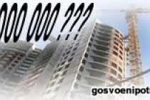 Где можно взять ЦЖЗ, чтобы не добавлять средств в строящемся жилье