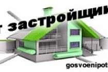 Интересует военная ипотека для строительства дома через застройщика