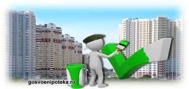 военная ипотека от застройщика