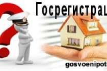 Какие документы нужно собрать для регистрации квартиры в собственность