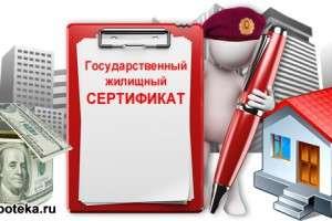 Жилищный сертификат - гособеспечение жильём военных