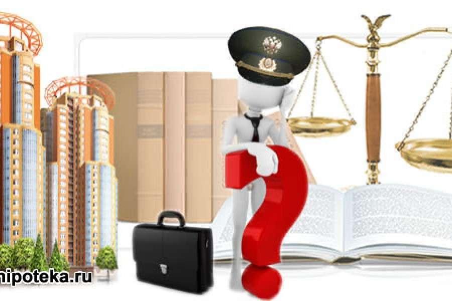 юридическая консультация по ипотеке адрес