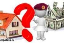 Почему предлагают ЕДВ вместо готового жилья