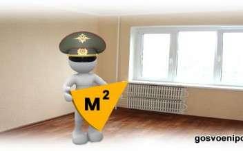 Норматив площади жилья для военнослужащих