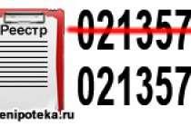 Какие нужно готовить документы, чтобы исправить ошибку в реестре НИС
