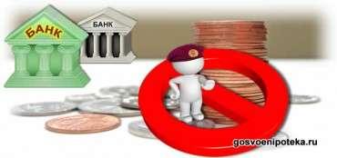 Изображение - Отказали в военной ипотеке причины otkaz-banka