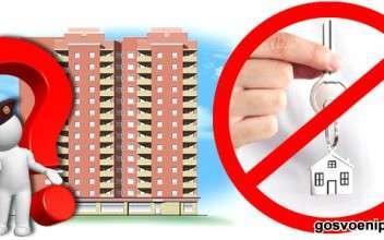 Отказ от получения жилья военнослужащим