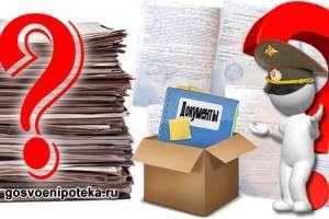 Пакет документов для получения квартиры военнослужащим