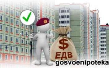Во трёх округах военным выдали первые сертификаты на ЕДВ