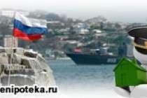 Как стать участником НИС военнослужащему Черноморского флота в Севастополе