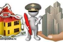 Процедура перевода жилплощади в частную собственность