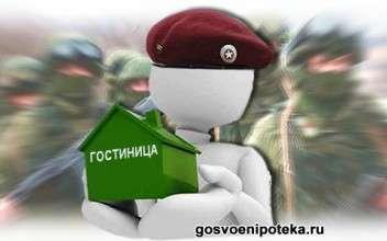 Командировка и бронирование жилья военными