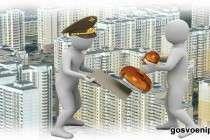 Как расслужебить квартиру военнослужащему