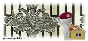 военная ипотека минобороны