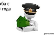 При службе с 2000 года по какой программе можно получить жилье