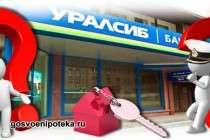 Будет ли военная ипотека в «Уралсиб банке»