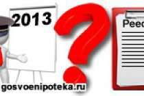 Как узнать, о включении в реестр НИС, если документы отправили еще в октябре 2013