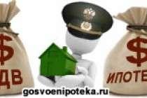 Вступать в НИС или служить до получения жилищной субсидии