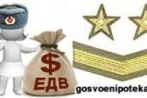 Если при расчёте выслуги на получение ЕДВ ошиблись, что делать?