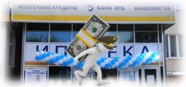 банк ИТБ и военная ипотека