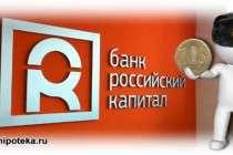 """Банк """"Российский капитал"""" партнёр военных"""