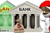 Выбор одного из ключевых банков для ЦЖЗ