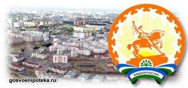 военная ипотека в Башкортостане