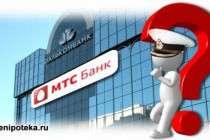 Далькомбанк (ныне МТС-банк)