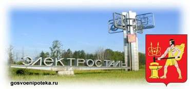 военная ипотека в Электростали