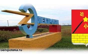 Электроугли МО - город районного подчинения