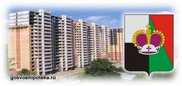 военная ипотека в Голицыно