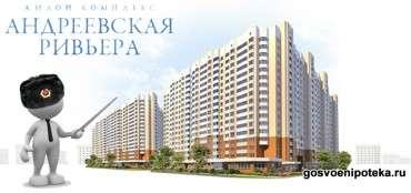 военная ипотека от Инвестпромстрой-XXI