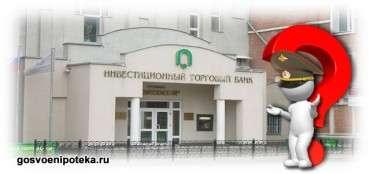 военная ипотека в Инвестторгбанке