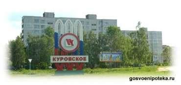 военная ипотека в Куровское
