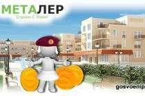 ООО «Металер» - недорогое икачественное жильё