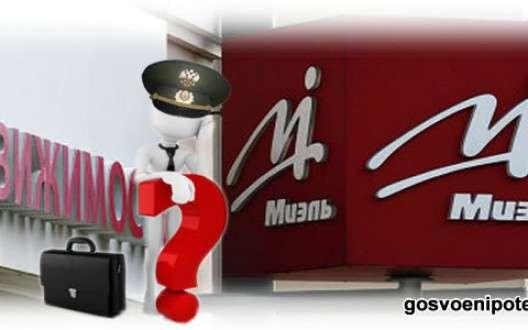 Компания Миэль - официальный риелтор жилья в МО