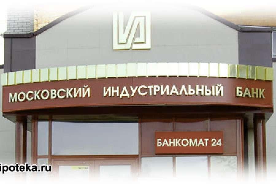 взять кредит в московском индустриальном банке отзывы
