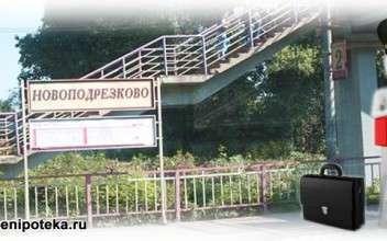 Новоподрезково - частью микрорайона Подрезково в Химках