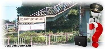 обеспечение жильём в Новоподрезково