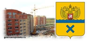 военная ипотека в Оренбурге