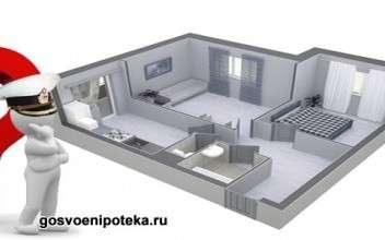 Перепланировка квартиры по военной ипотеке