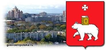 военная ипотека в Перми