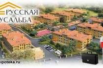 Строительство от компании «Русская усадьба» в городах МО