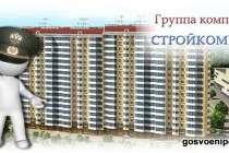 ГК «Стройкомитет» - капитальное жилищное строительство
