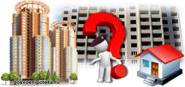 выбор жилья