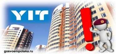 военная ипотека от ЮИТ-Московия