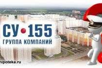 СУ 155 - строительное предприятие-инвестор
