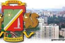 Зеленоград МО - русская Силиконовая долина