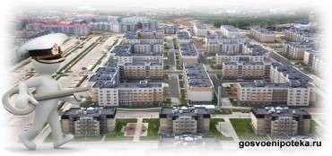 военная ипотека в Славянке
