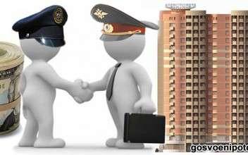Как сохранить военную ипотеку при переводе